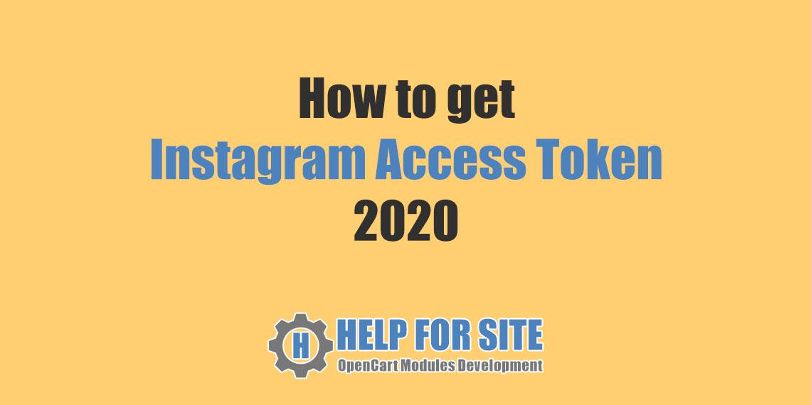 Як отримати Instagram Access Token 2020
