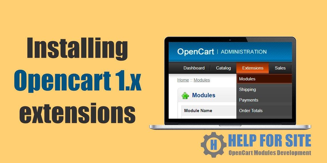 Встановлення модулів Opencart 1.x