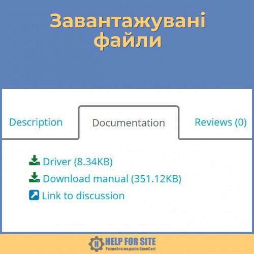 Завантажувані файли