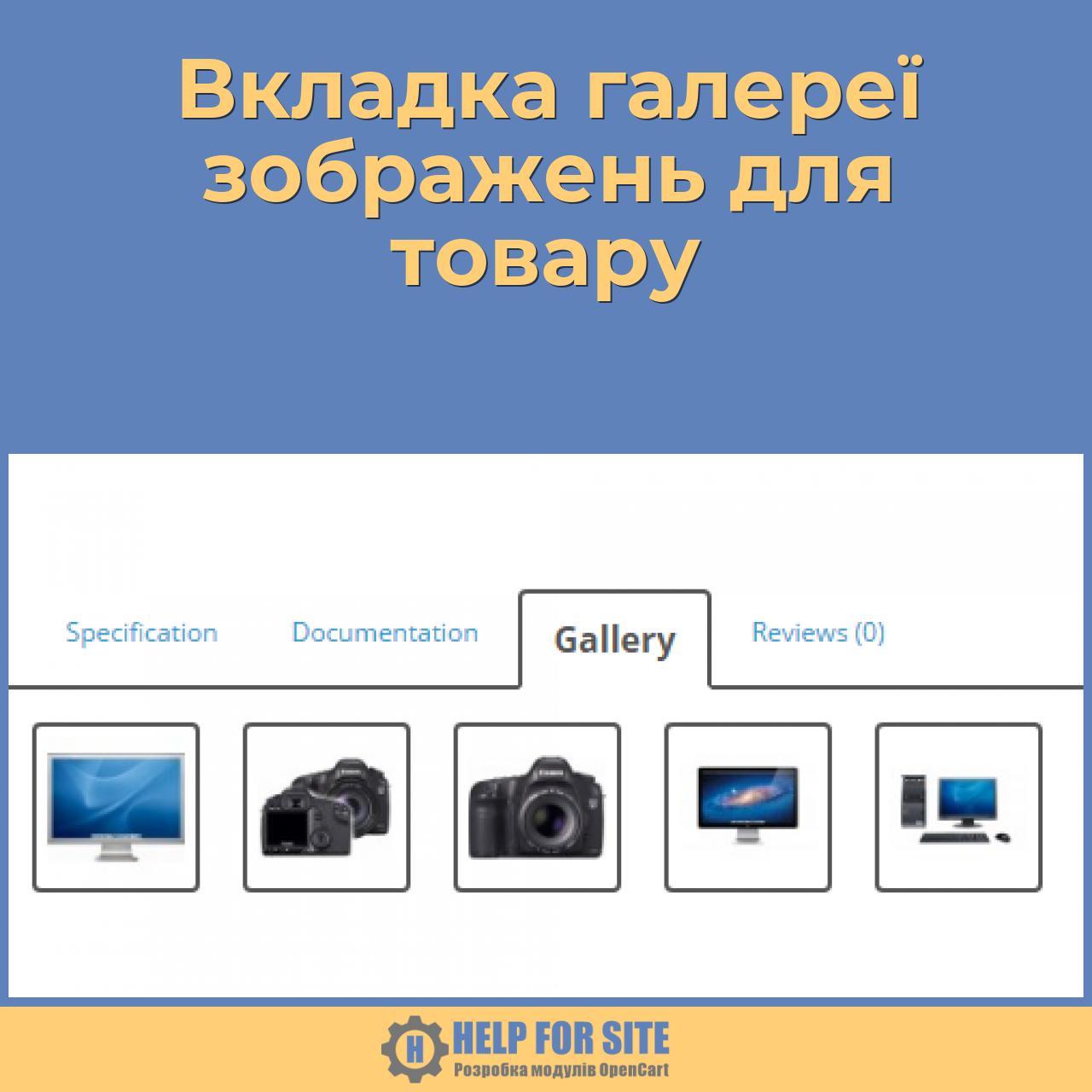 Вкладка галереї зображень для товару