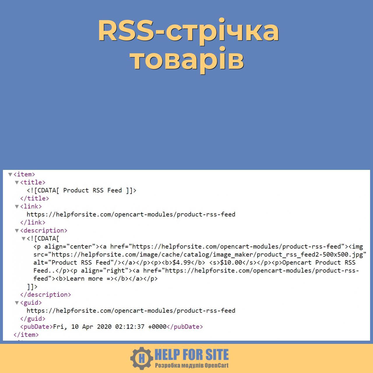RSS-стрічка товарів