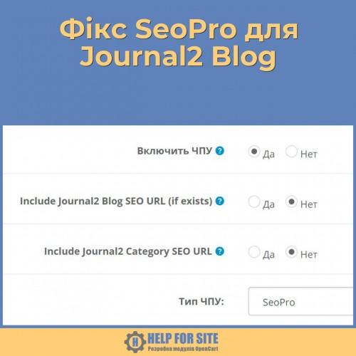 Фікс SeoPro для Journal2 Blog
