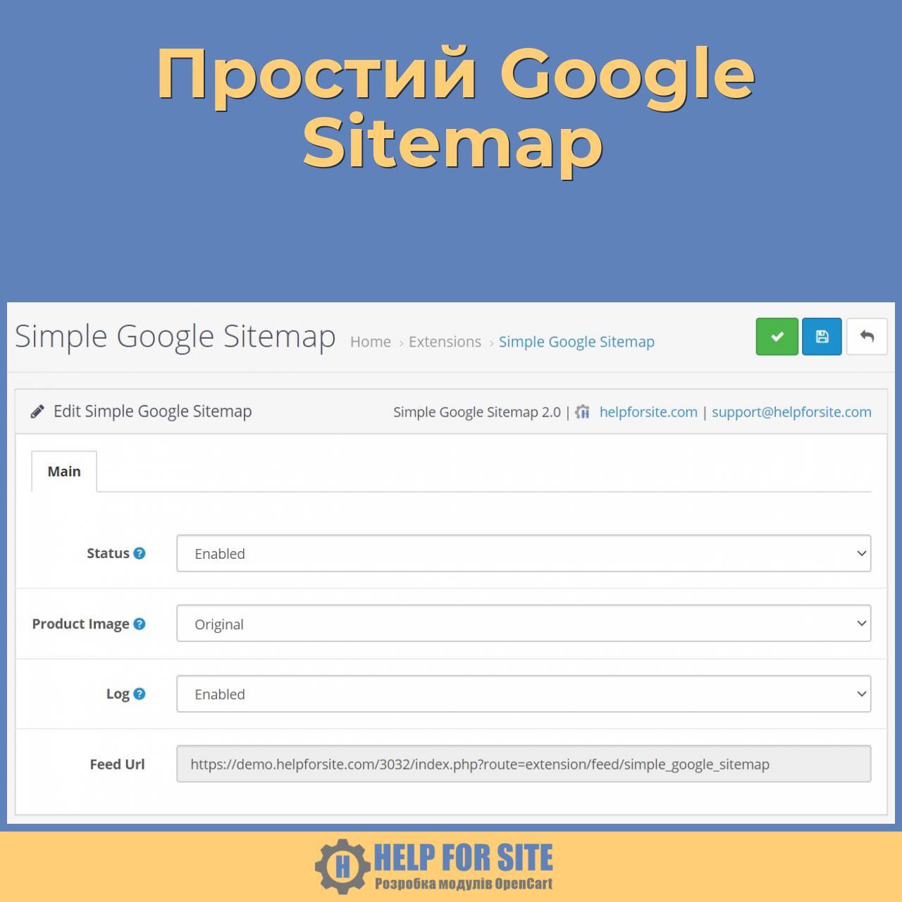 Простий Google Sitemap