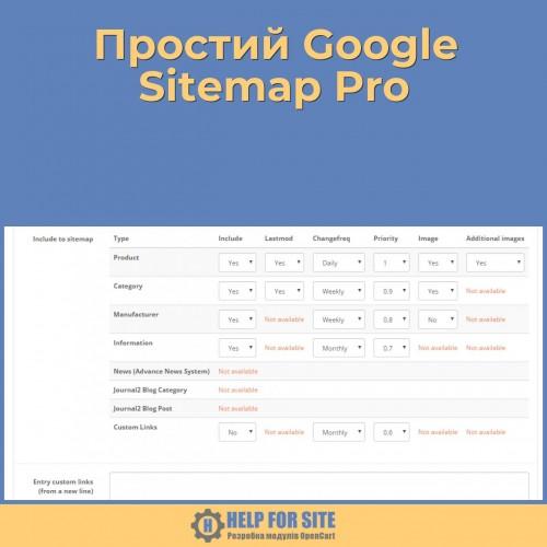 Простий Google Sitemap Pro