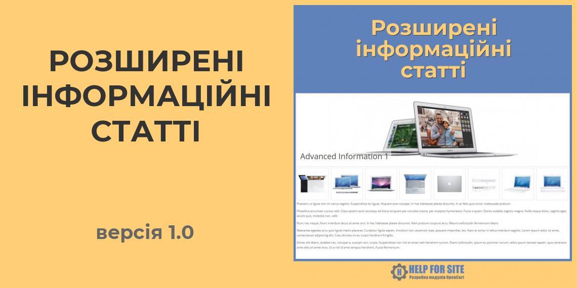 Розширені інформаційні статті версія 1.0