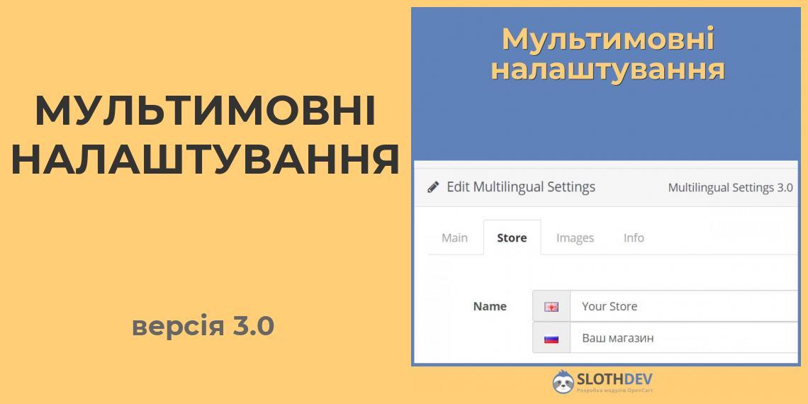 Мультимовні налаштування версія 3.0