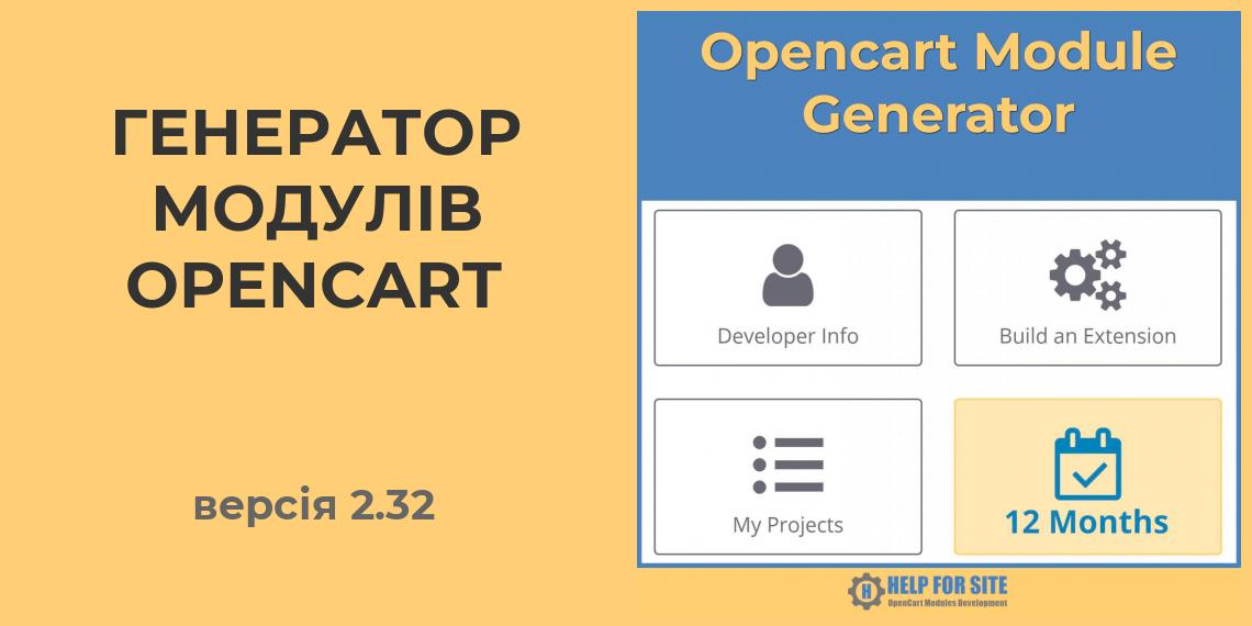 Генератор Модулів Опенкарт версія 2.32