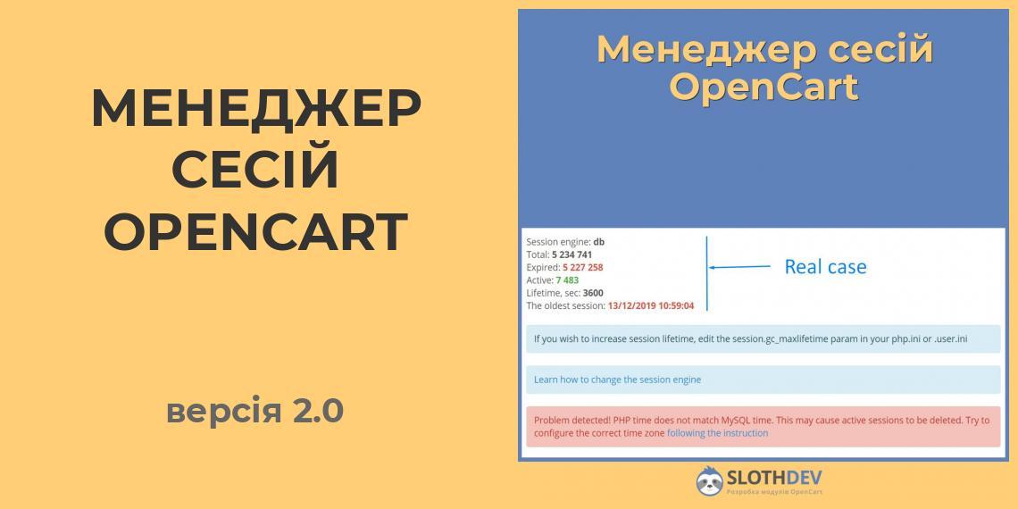 Менеджер сесій OpenCart версія 2.0