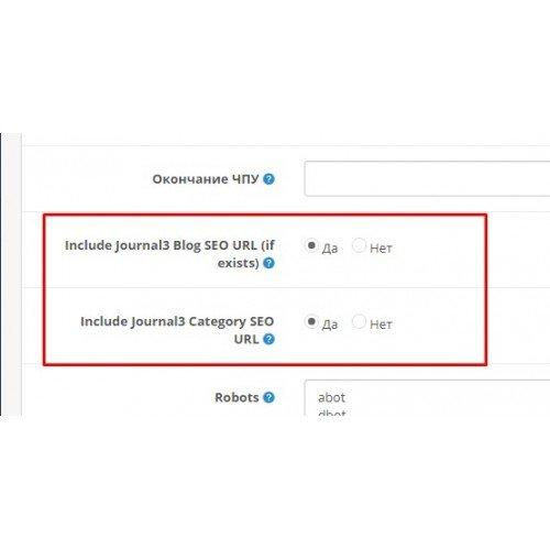 Фікс SeoPro для Journal3 Blog