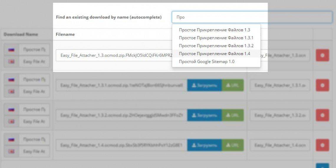 Оновлення модуля Просте Прикріплення Файлів - версія 1.4
